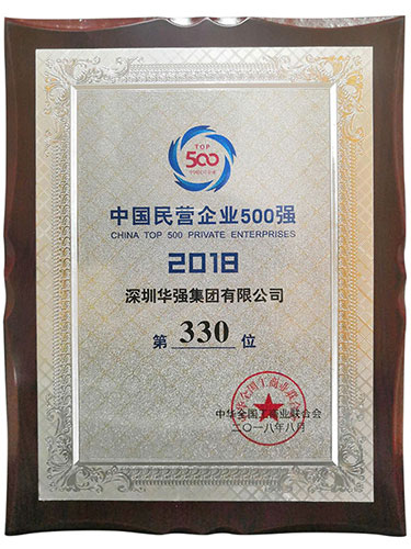 2018中国民营企业500强第330位