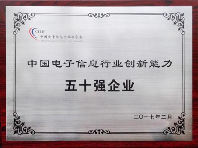 中国电子信息行业创新能力五十强企业