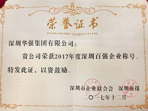 2017年度深圳百强企业
