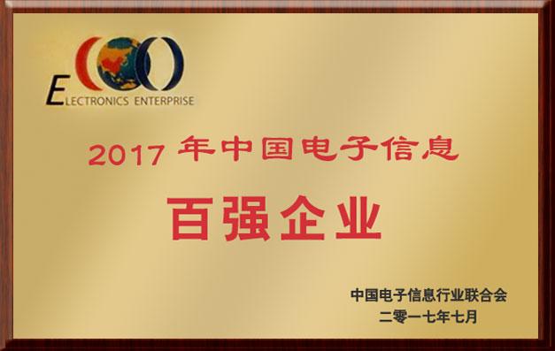 2017年中国电子信息百强企业
