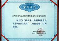 2010年福田区优秀互联网企业电子商务应用奖