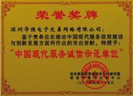 中国现代服务诚信示范单位