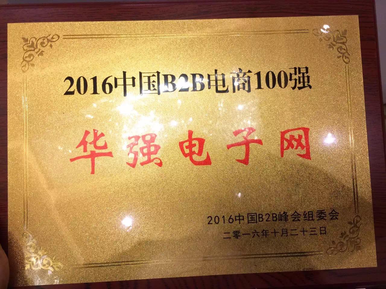 2016中国B2B电商百强