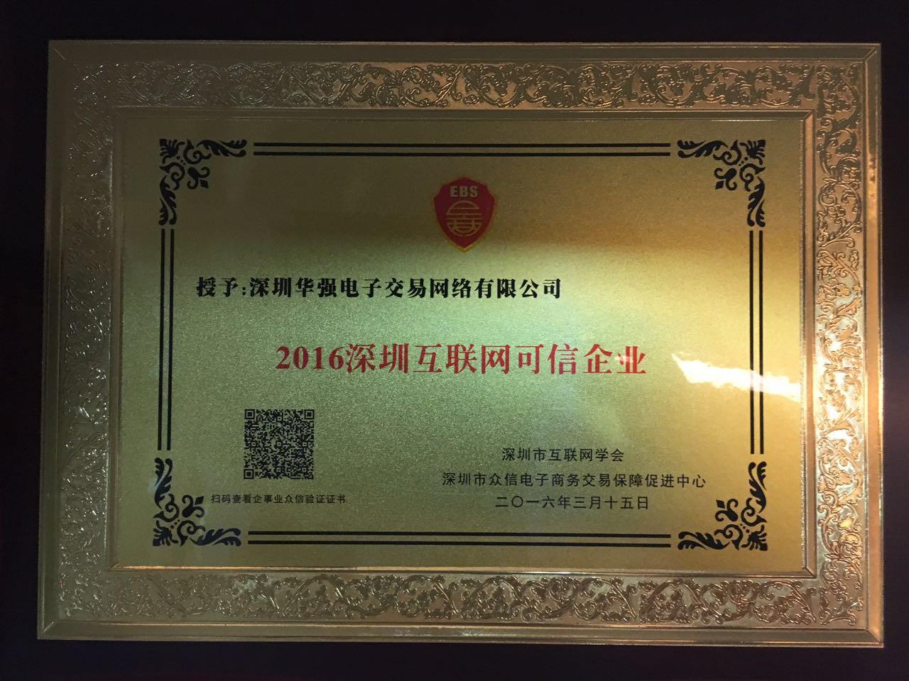 2016年深圳互联网可信企业