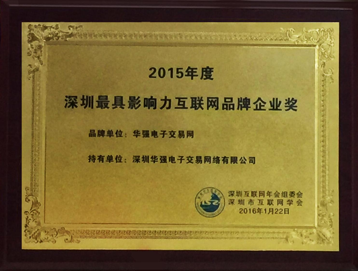 年度深圳最具影响力互联网品牌企业奖