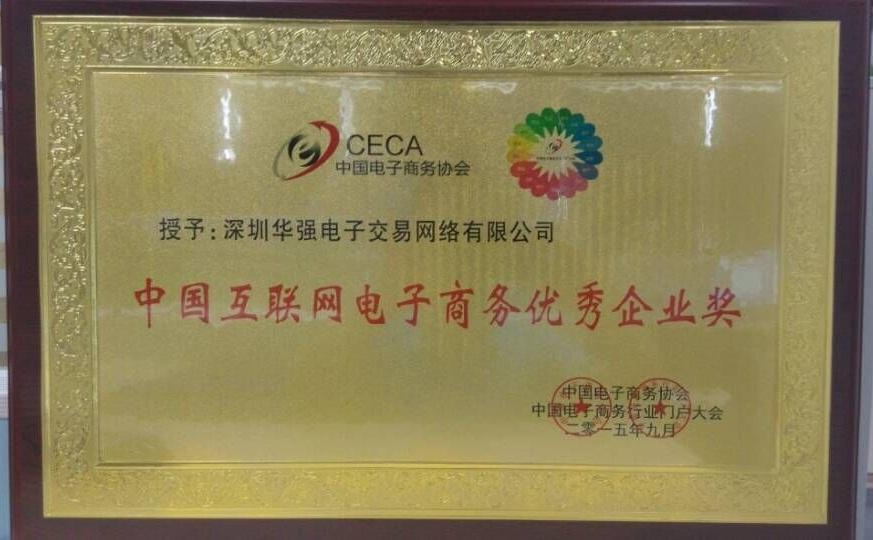 2015年度中国互联网电子商务优秀企业奖