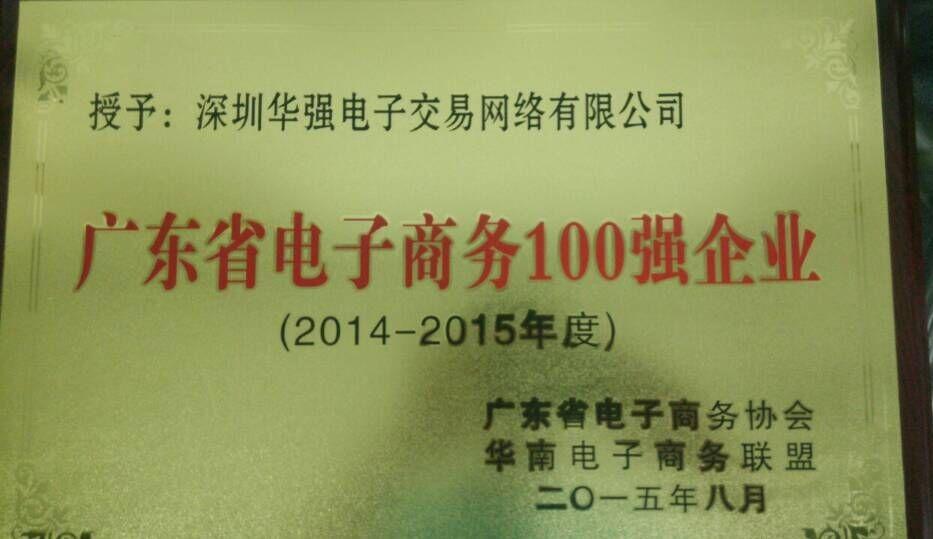 2015年度广东省电子商务100强企业
