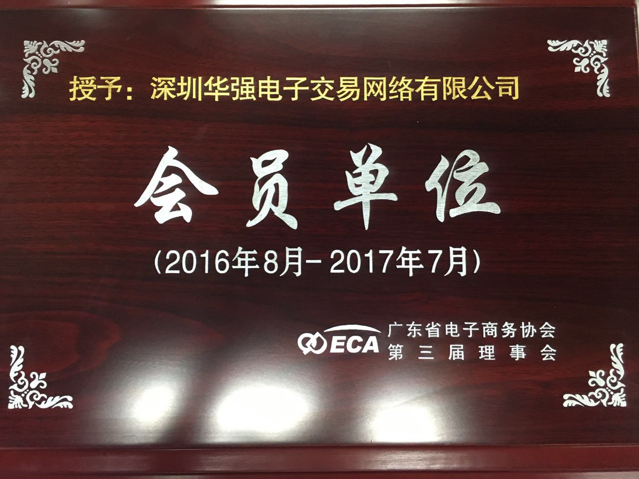 广东省电子商务协会会员单位