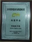 2013年度中国B2B行业网站影响力奖