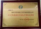 2013年度深圳十佳电子商务运营商