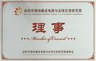 深圳市微纳集成电路与系统应用研究院理事单位