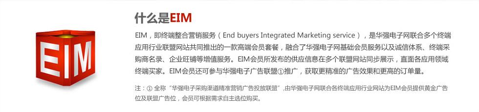 什么是EIM