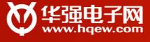 华强电子网(www.hqew.com)