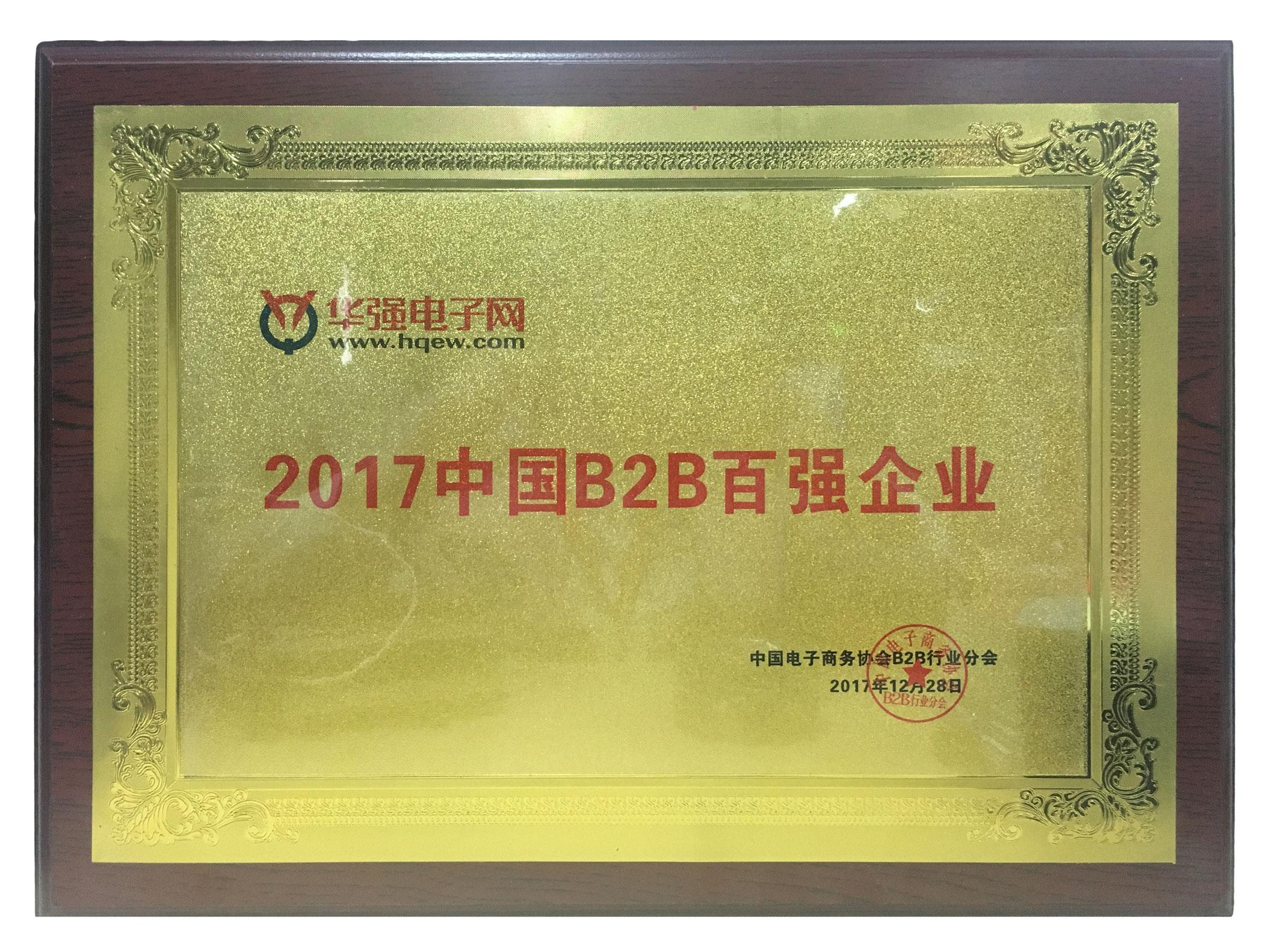 2017年中国B2B行业百强