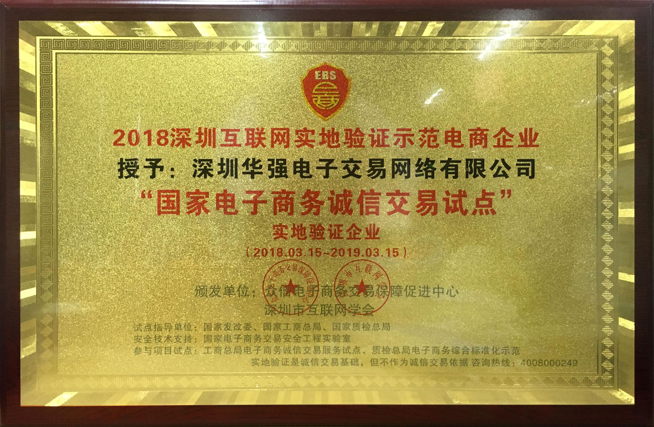 2018深圳互联网实地验证示范电商企业