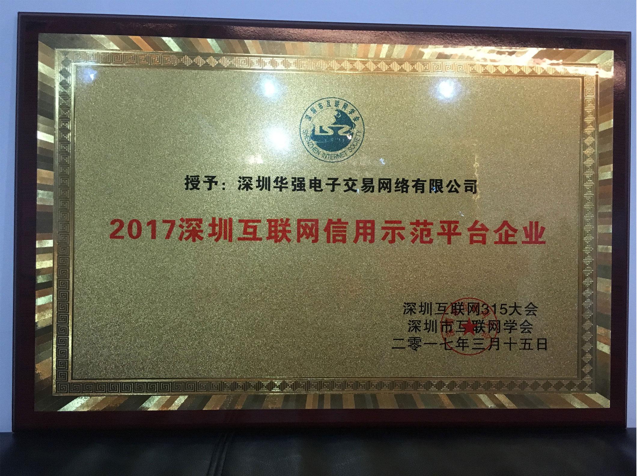 2017深圳互联网信用示范平台企业