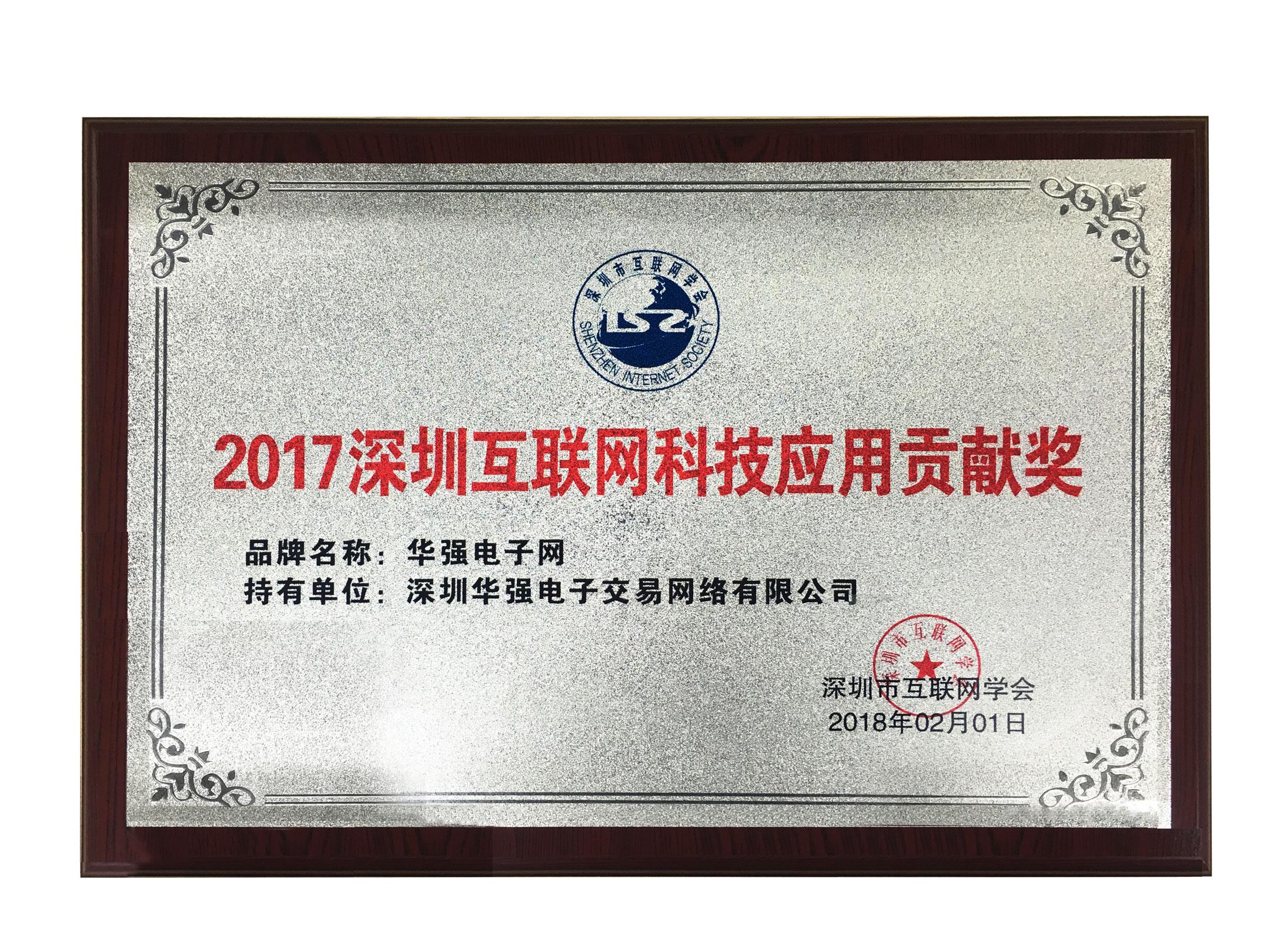 2017深圳互联网科技应用贡献奖