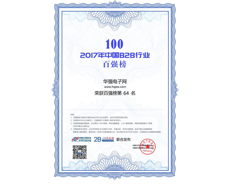 2017年中国B2B行业百强数字证书