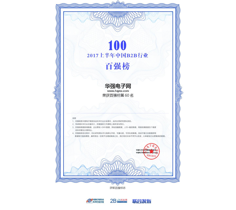 2017上半年中国B2B行业百强榜数字证书