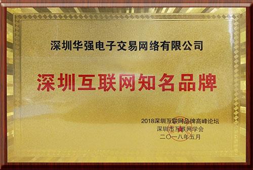 深圳互联网知名品牌