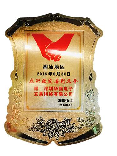 """潮汕地区""""抗洪救灾-善行义举"""""""