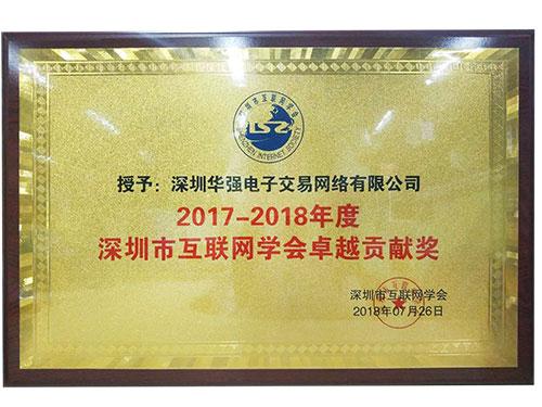 2017-2018年度深圳市互联网学会卓越贡献奖