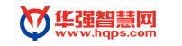 华强智慧网(www.hqps.com)