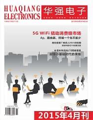 华强电子杂志
