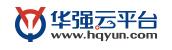 华强电子云平台(www.hqyun.com)
